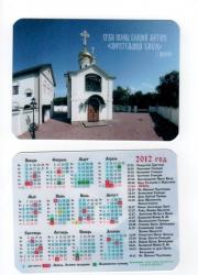 Карманные календари_10