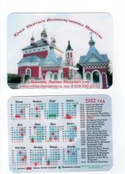 Карманные календари_11