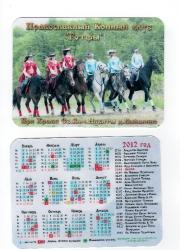 Карманные календари_12