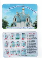 Карманные календари_13