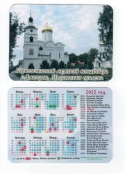 Карманные календари_14