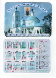 Карманные календари_15