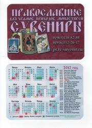 Карманные календари_16