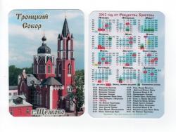Карманные календари_17