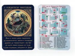 Карманные календари_18