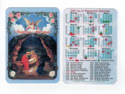 Карманные календари_19