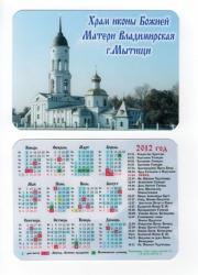 Карманные календари_1