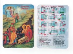 Карманные календари_20