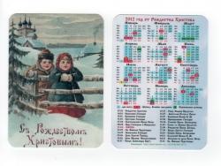 Карманные календари_21