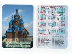 Карманные календари_22