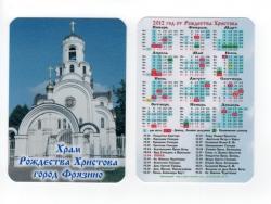 Карманные календари_23