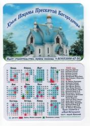 Карманные календари_24