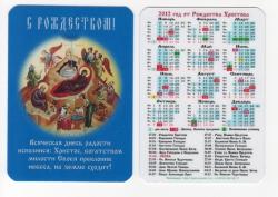 Карманные календари_25