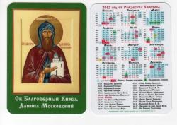 Карманные календари_26