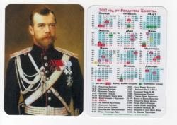 Карманные календари_27