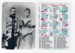 Карманные календари_28