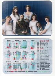 Карманные календари_29