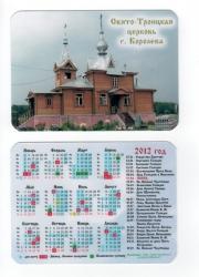 Карманные календари_2