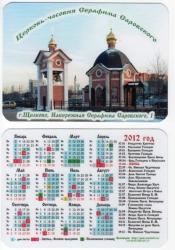 Карманные календари_30