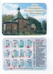 Карманные календари_3