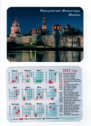 Карманные календари_4