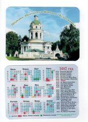 Карманные календари_5