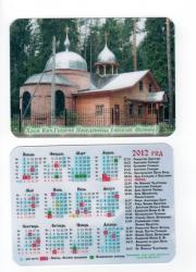 Карманные календари_6