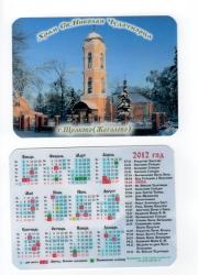 Карманные календари_7