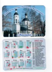 Карманные календари_8
