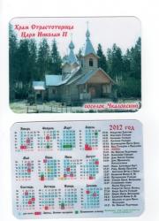 Карманные календари_9