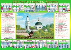 Листовые календари_10