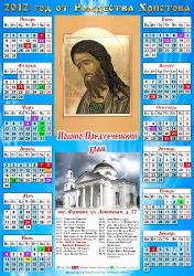 Листовые календари_11