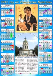 Листовые календари_13