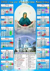 Листовые календари_14