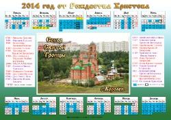 Листовые календари_16