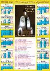 Листовые календари_17