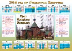 Листовые календари_18