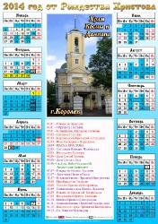 Листовые календари_19