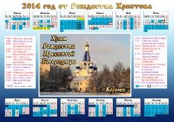 Листовые календари_20