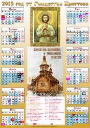 Листовые календари_21