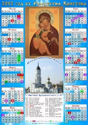 Листовые календари_22
