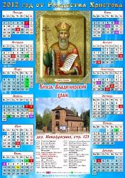 Листовые календари_24