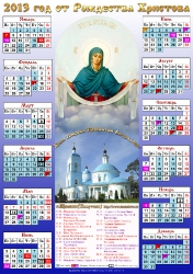 Листовые календари_26
