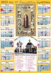 Листовые календари_28