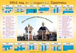 Листовые календари_29