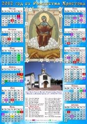 Листовые календари_30