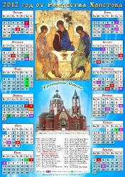 Листовые календари_32