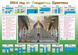 Листовые календари_33