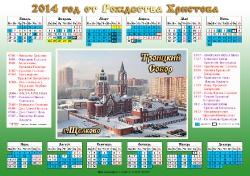 Листовые календари_34