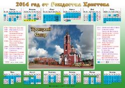 Листовые календари_35